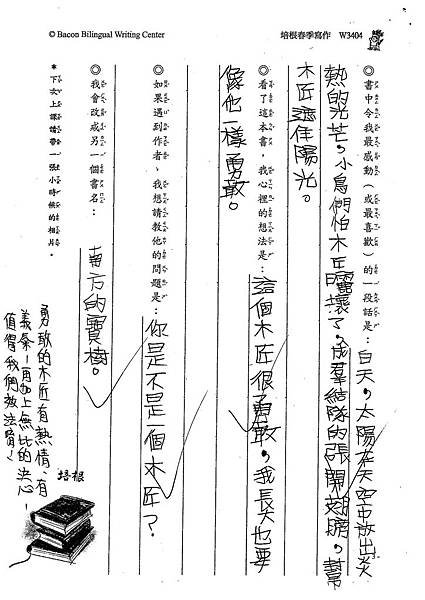 100W3404蔡宜軒 (2).jpg