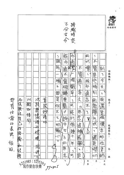 暑經典 高偉倫 (3).jpg