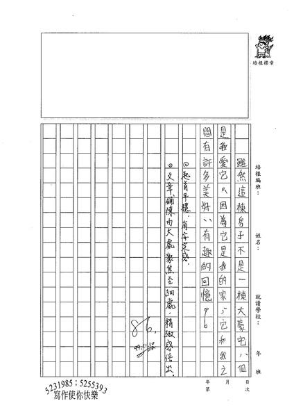 99WG208張育齊 (3).jpg