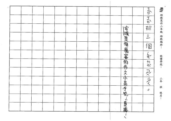 99W2102陳安琪 (3).jpg