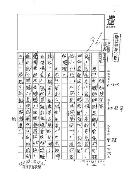 99W3302林恬寧 (1).jpg