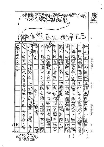 99WA301姜岳岑 (2).jpg