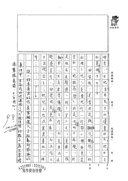 99W5309楊立安 (5).jpg