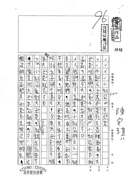 99W2108陳安琪 (1).jpg