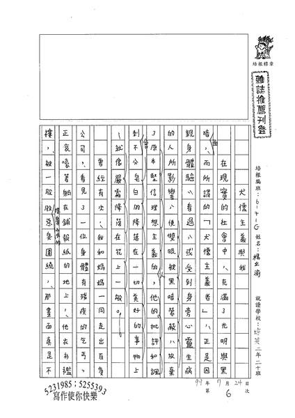 99WG106楊立渝 (1).jpg