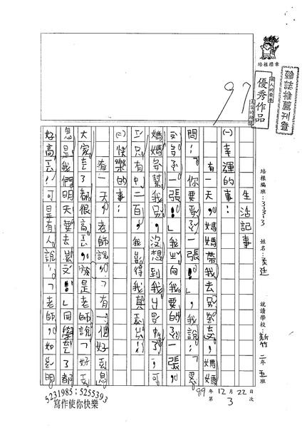 99W3303郭柔廷 (1).jpg