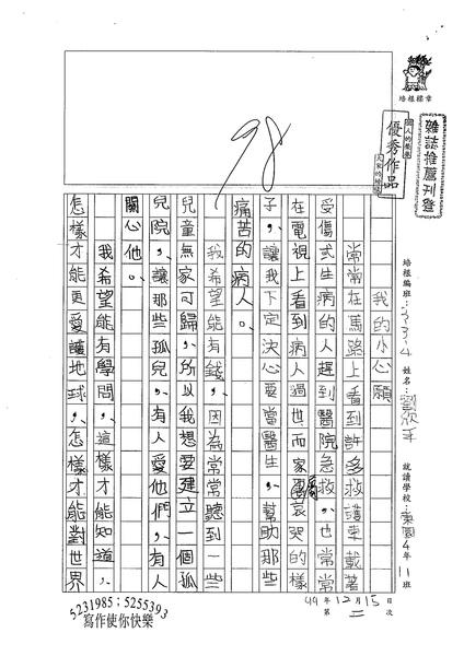 99W4302劉欣平 (1).jpg