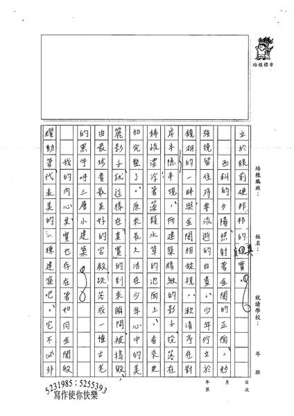 99WE104游季庭 (2).jpg