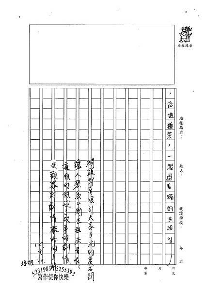 100W5404官予雯 (3).jpg