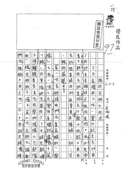 99W4104翁愉媃 (1).jpg
