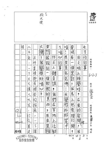 99W3203張乃文 (2).jpg