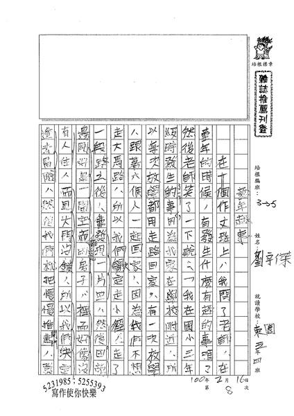 99W5308劉宇傑 (1).jpg