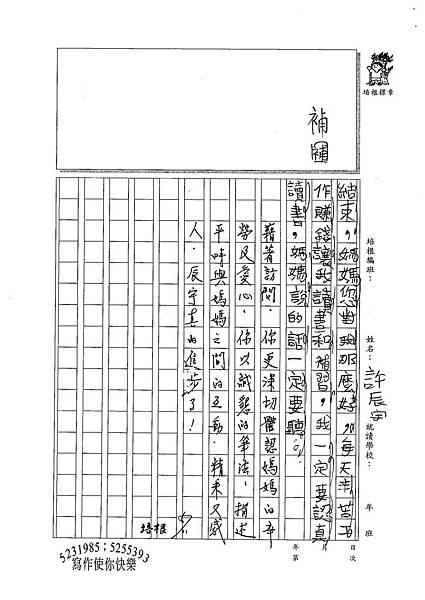 100W3408許辰宇 (3).jpg
