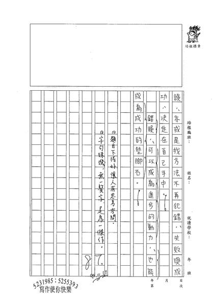 99WG209洪珮弦 (3).jpg