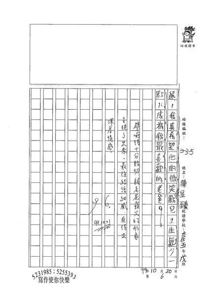 99W5206陳昱臻 (3).jpg