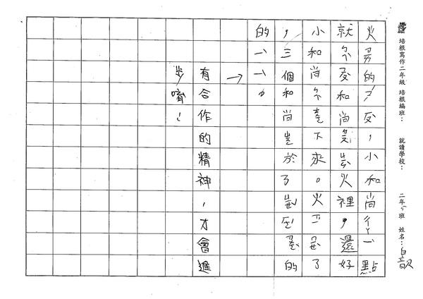 99W2203白歆 (2).jpg