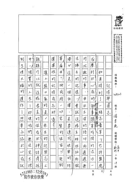 99WE103游季庭 (1).jpg