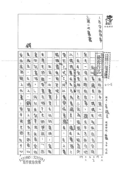 99W5102黃蘊柔 (10.jpg