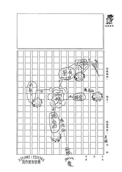 100WG403黃彥儒 (3).jpg