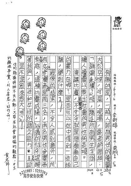 100W6405李軒婷 (2).jpg