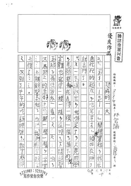 99W4110林宏諭 (1).jpg