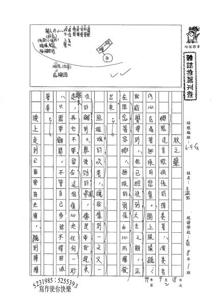99WG202王孟虹 (1).jpg