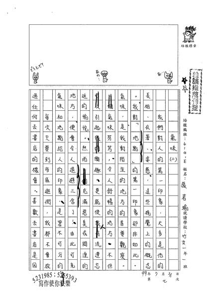 99WE107張若瑜 (1).jpg