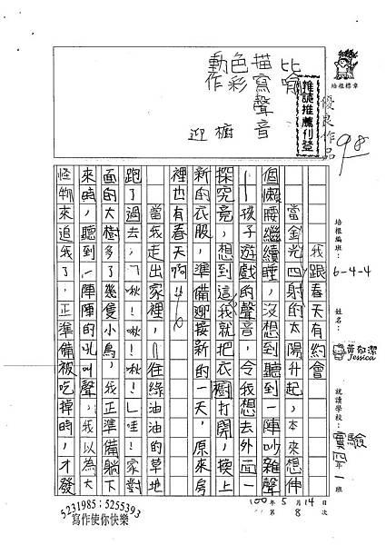 100W4408游淳伊 (3).jpg