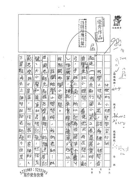 99W5302劉正翔 (1).jpg