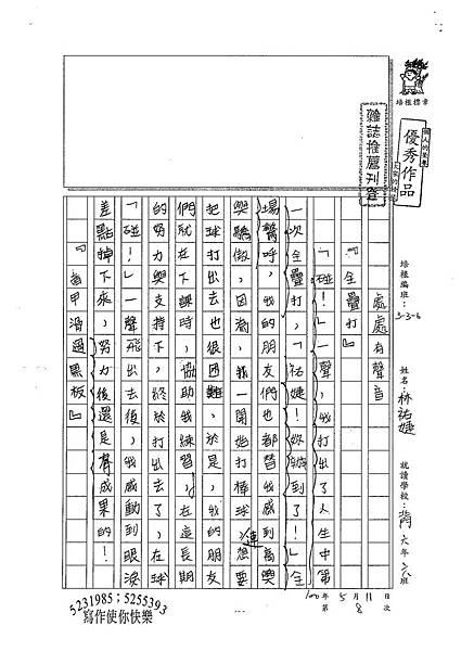 100W6408林祐婕 (1).jpg