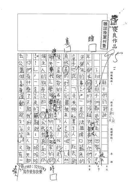 99W3109王則穎 (1).jpg