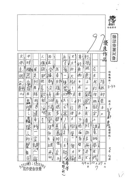 99W3207郭旻軒 (1).jpg
