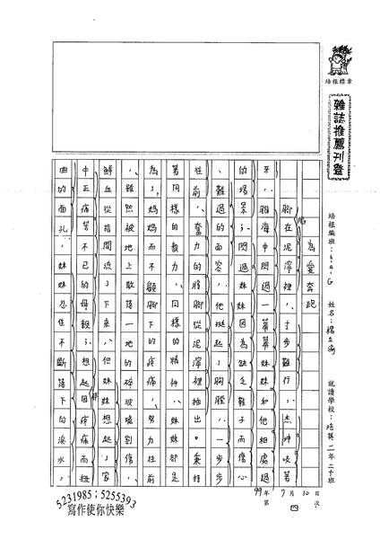 99WG104楊立渝 (1).jpg