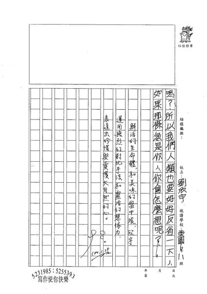 99W6307劉欣宇 (4).jpg