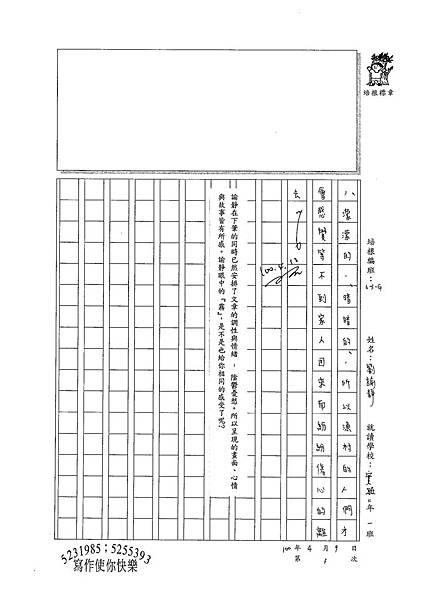 100WG403劉諭靜 (3).jpg