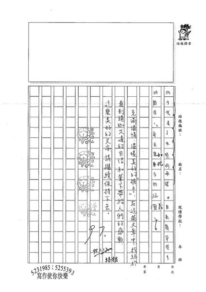 99WG104傅靖珈 (3).jpg