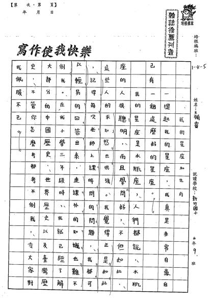 99W5107王瀚睿 (1).jpg