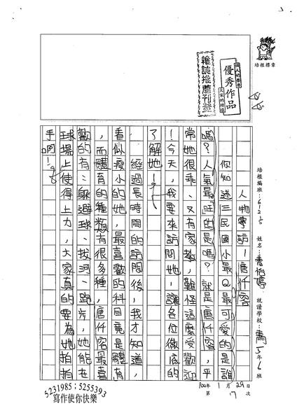 99W5307曹怡婷 (1).jpg