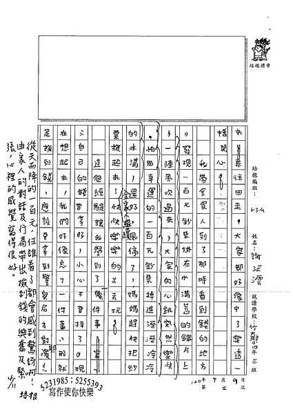 100W4403謝沄澐 (2).jpg