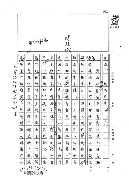 99WE208張若瑜 (3).jpg