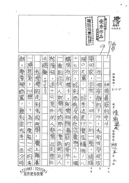 99W5206陳宥蓁 (1).jpg