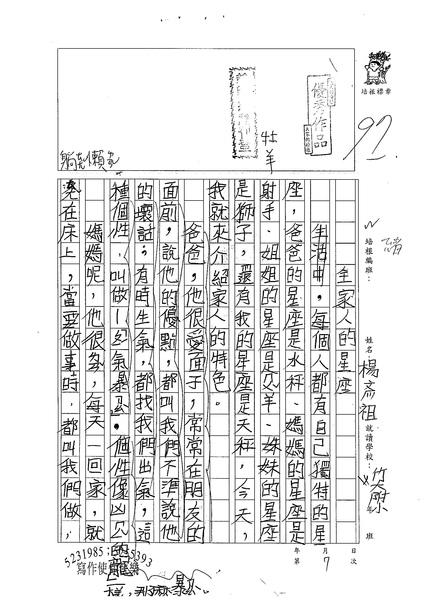99W5107楊彥祖 (1).jpg