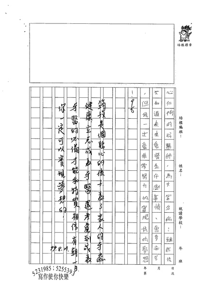 99W5110蔡筠孜 (3).jpg