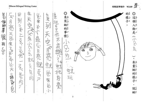 99W2109鄭宇邦 (2).jpg