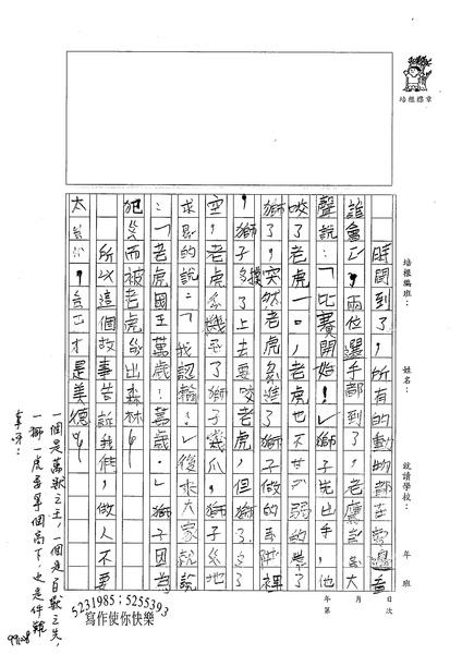 99W5207劉宇傑 (2).jpg