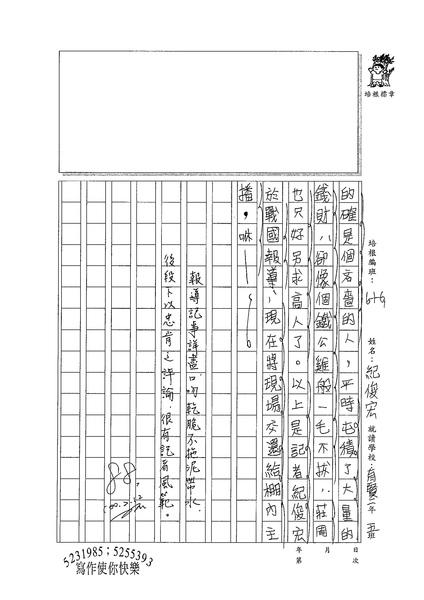 99WG308紀俊宏 (3).jpg