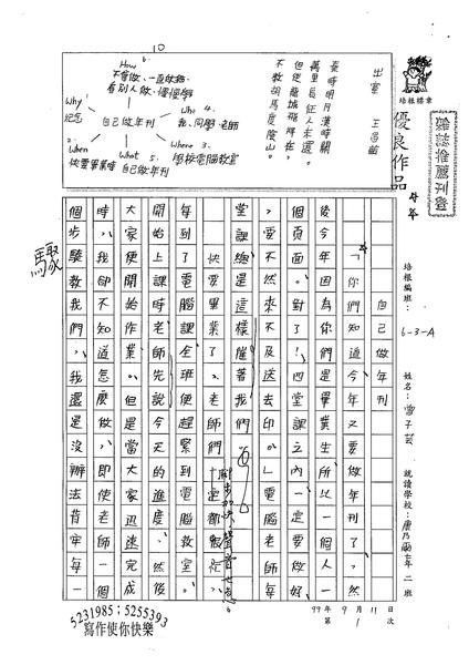 99WA201曾子芸 (1).jpg