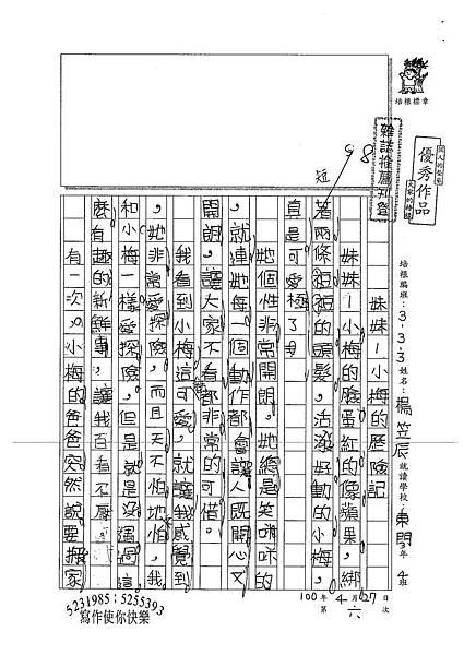 100W4306楊笠辰 (1).jpg