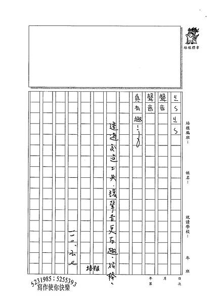 100W3407周芷嫺 (2).jpg