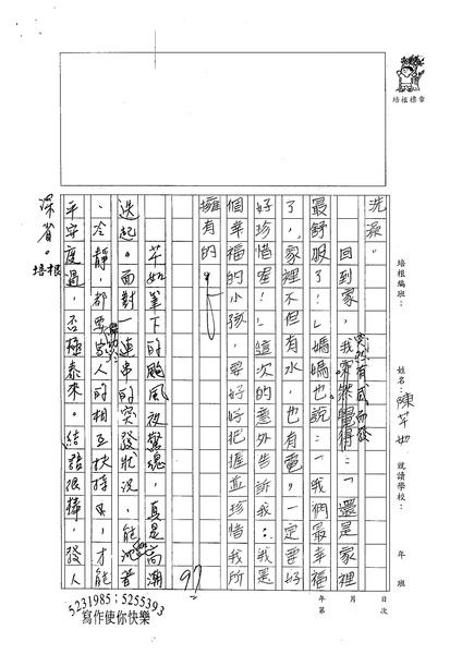 99TSW05陳芊如 (3).jpg